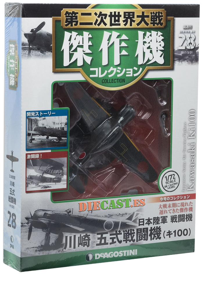 Kawasaki Ki100, Type 5, 2ª G.M., Caza del Servicio Aéreo del Ejército Japonés, 1:72, DeAgostini