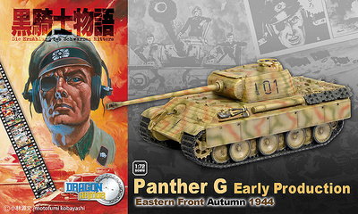 Panther G, Early Production, Frente del Este, Otoño, 1944 (Black Knight), 1:72, Dragon Armor
