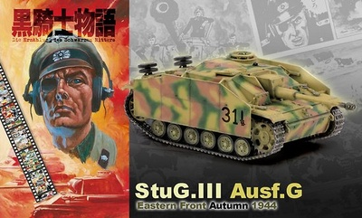 StuG.III Ausf.G, Eastern Front, Autumn 1944, Black Knight , 1:72, Dragon Armor